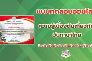 ทดสอบออนไลน์วันภาษาไทย