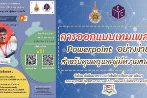 การออกแบบเทมเพลตPowerPoint
